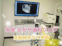 水俣ひかり歯科 ブログ